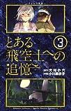 とある飛空士への追憶(3) (ゲッサン少年サンデーコミックス)