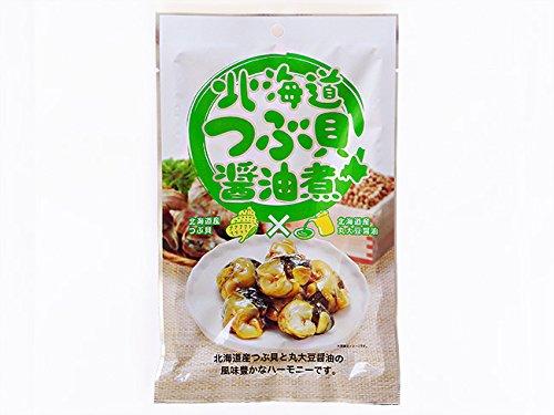 北海道つぶ貝醤油煮50g(北海道産ツブ貝と丸大豆醤油使用)アワビの様な食感の螺貝 おやつやお酒のおつまみに(アヤボラ貝の珍味)磯の香りとコリコリの食感 (真空包装)嬉しい個包装