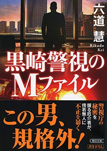 黒崎警視のMファイル (朝日文庫)の詳細を見る