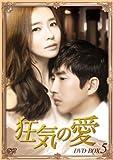 狂気の愛 DVD-BOX5[DVD]