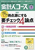 会計人コース 2020年 07 月号 [雑誌]