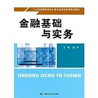 金融基础与实务(21世纪高职高专会计类专业课程改革规划教材)