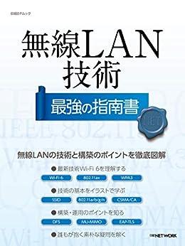 [日経NETWORK]の無線LAN技術 最強の指南書