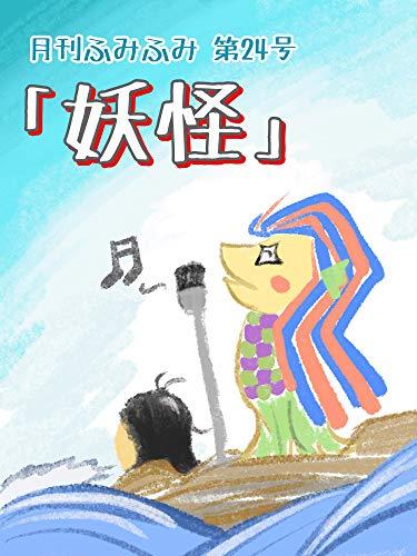 月刊ふみふみ(第24号):妖怪(キャプロア出版)