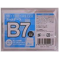 ソフトカードケース B7サイズ 2枚入