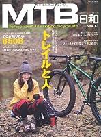 MTB日和 Vol.13 (タツミムック)
