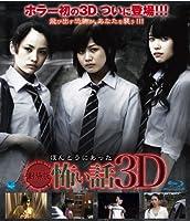 劇場版 ほんとうにあった怖い話 3D(Blu-ray Disc)