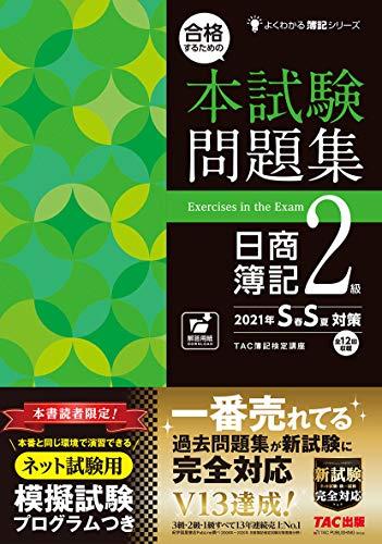 合格するための本試験問題集 日商簿記2級 2021年SS(春夏)対策 (よくわかる簿記シリーズ)