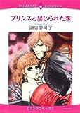 プリンスと禁じられた恋 (エメラルドコミックス ロマンスコミックス)
