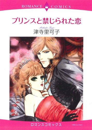 プリンスと禁じられた恋 (エメラルドコミックス ロマンスコミックス)の詳細を見る