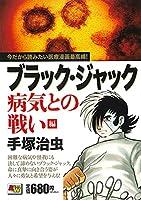 ブラック・ジャック 病気との戦い編 (秋田トップコミックスW)