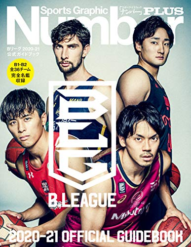 Number PLUS B.LEAGUE 2020-21 OFFICIAL GUIDEBOOK Bリーグ2020-21 公式ガイドブック (Sports Graphic Number PLUS(スポーツ・グラフィック ナンバープラス)) (文春e-book)
