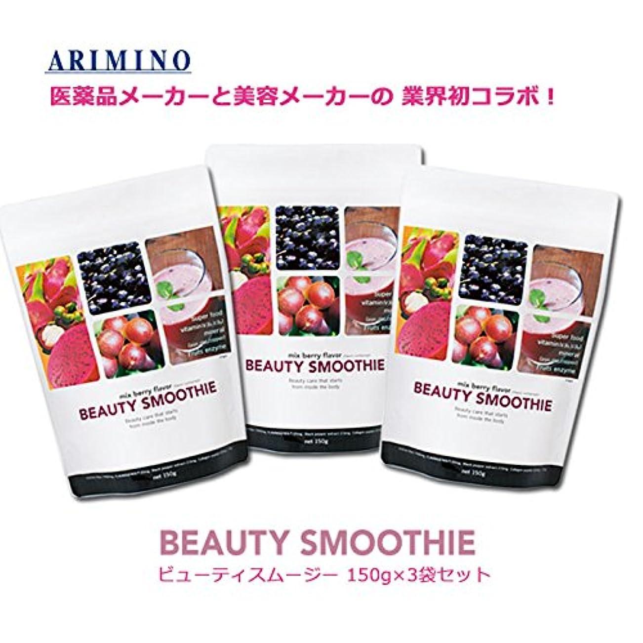 飢机気晴らし【3個セット】 ARIMINO BEAUTY SMOOTHIE アリミノ ビューティスムージー 150g