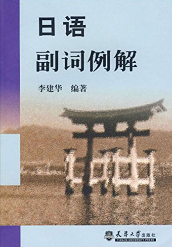 日语副词例解 (Japanese Edition)
