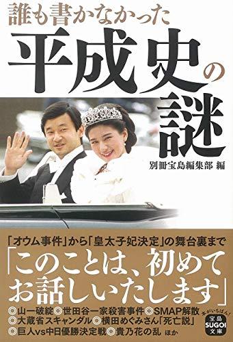 誰も書かなかった平成史の謎 (宝島SUGOI文庫)