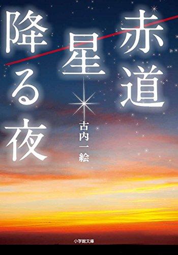 赤道 星降る夜 (小学館文庫)
