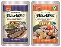 アルファフーズ 美味しい防災食 お惣菜お試しセット (いわしの煮付・筑前煮)