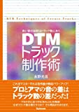 DTMトラック制作術 〜良い音の秘密はトラック数にあり