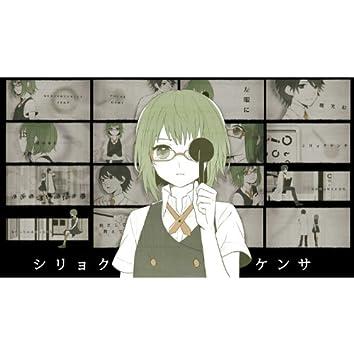Shiryoku Kensa (feat. Gumi)