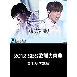 2012 SBS歌謡大祭典 日本語字幕版【TBSオンデマンド】