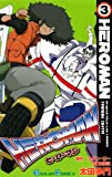HEROMAN 3 (ガンガンコミックス)