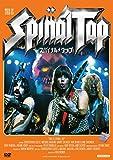 スパイナル・タップ[DVD]