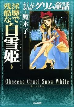 [魔木子]の淫靡で残酷な白雪姫 (まんがグリム童話)
