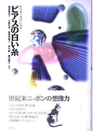 ピアスの白い糸―日本の現代伝説