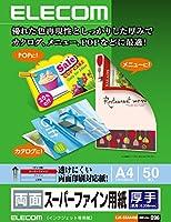 エレコム インクジェット用紙 スーパーファイン A4 50枚 厚手 両面 日本製 【お探しNo:D96】 EJK-SRAA450
