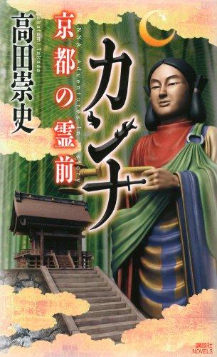 カンナ 京都の霊前 (講談社ノベルス)