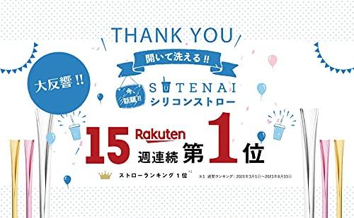SUTENAI(ステナイ)シリコンストローマイストローに最適開いて洗えて、ブラシ不要(BLACK)