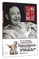 梅兰芳与京剧 (中文版)