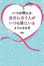 表紙: いつの間にか自分に合う人がいつも隣にいるようになる本 | 菊乃