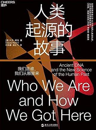 人类起源的故事