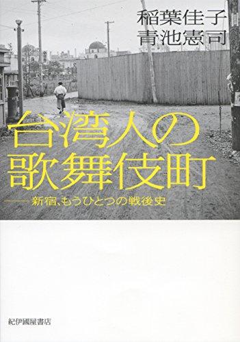 台湾人の歌舞伎町――新宿、もうひとつの戦後史