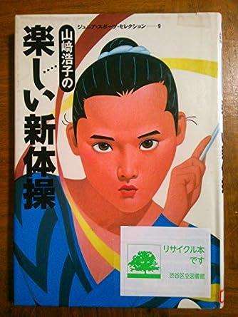 山崎浩子の楽しい新体操 (ジュニア・スポーツ・セレクション)