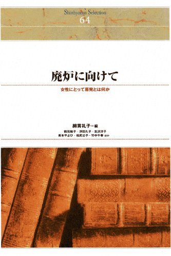 廃炉に向けて-女性にとって原発とは何か[オンデマンド復刻版] (Shinhyoron Selection 64)