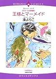 王様とマーメイド カラメールの恋物語 (ハーレクインコミックス)