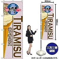 ティラミス(アイス) のぼり SNB-379(受注生産)