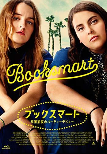 ブックスマート 卒業前夜のパーティーデビュー 通常版 [Blu-ray]