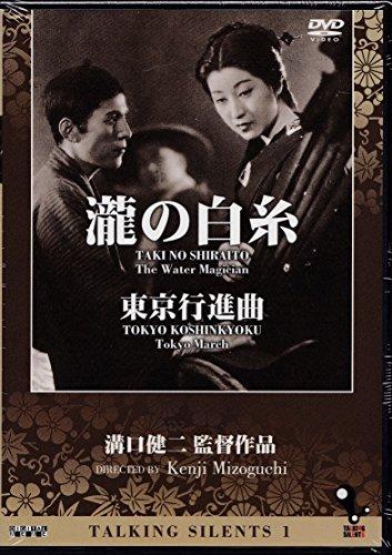 Talking Silents 1「瀧の白糸」「東京行進曲」 [DVD]