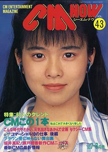 CM NOW (シーエム・ナウ) 1993年 7-8月号 Vol.43