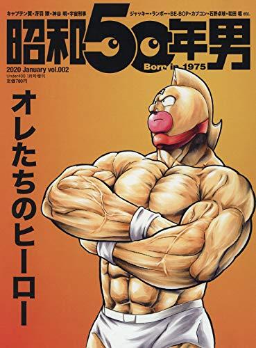 昭和50年男 2020年1月号 [雑誌]: Under400増刊