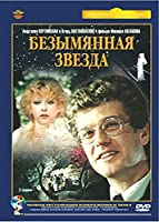 Bezymyannaya zvezda (Russian Language Only)