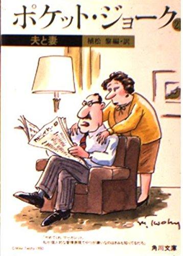 ポケット・ジョーク〈21〉夫と妻 (角川文庫)の詳細を見る