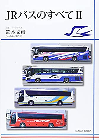 JRバスのすべて 2