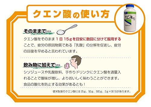 【食品添加物】クエン酸500g
