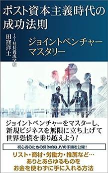 [田窪洋士]のポスト資本主義時代の成功法則~ジョイントベンチャーマスタリー~