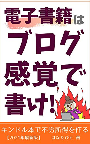 Writing Kindle books is as easy as blogging: Making passive income with KDP (Japanese Edition)