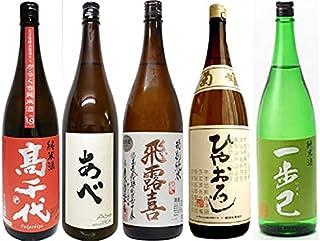 5酒蔵の純米酒飲み比べ一升瓶6本セット 1800ml×5本 飛露喜 高千代 あべ 菊姫 一歩己
